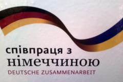 Немецкая федеральная компания, немецкое общество международного сотрудничества, ГСУЧС Украины, Луганская ОВГА