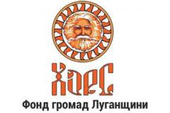 Фонд общин Луганщины