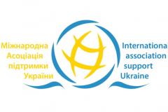 Международная Ассоциация Поддержки Украины